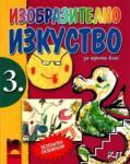 Изобразително изкуство за 3. клас (ISBN: 9789540120690)