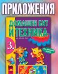 Домашен бит и техника за 3. клас, приложения (ISBN: 9789540120935)