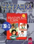 Тетрадка № 1 по български език за 3. клас (ISBN: 9789540120713)