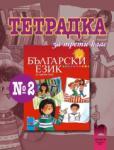 Тетрадка № 2 по български език за 3. клас (ISBN: 9789540120720)