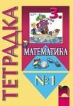 Тетрадка №1 по математика за 3. клас (ISBN: 9789540120812)