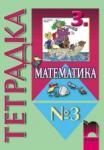 Тетрадка №3 по математика за 3. клас (ISBN: 9789540120836)