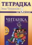 Тетрадка към читанка за 3. клас (ISBN: 9789540116167)