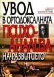 Увод в ортодоксалната психоанализа на развитието (ISBN: 9789540110295)