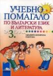 Учебно помагало по български език и литература за задължителноизбираема подготовка в 3. клас (ISBN: 9789540116174)