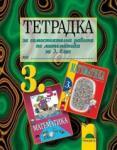 Тетрадка за самостоятелна работа по математика за 3. клас (ISBN: 9789540116495)