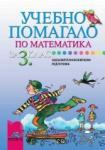Учебно помагало за задължителноизбираема подготовка за 3. клас (ISBN: 9789540116136)