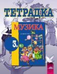 Тетрадка по музика за 3. клас (ISBN: 9789540116389)