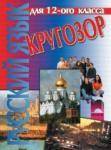 Кругозор. Русский язык для 12-го класса. Учебник по руски език за 12. клас (ISBN: 9789540116518)