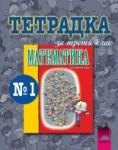 Тетрадка №1 по математика за 3. клас (ISBN: 9789540120775)