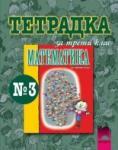 Тетрадка №3 по математика за 3. клас (ISBN: 9789540120799)