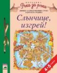 """Програмна система """"Ръка за ръка. """"Слънчице, изгрей! , 4 - 5 години (ISBN: 9789540116228)"""
