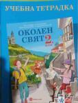 Тетрадка по околен свят за 2. клас (ISBN: 9789540119410)