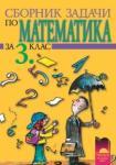 Сборник задачи по математика за 3. клас (ISBN: 9789540116297)