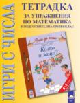 """Програмна система """"Ръка за ръка. """"Игри с числа - тетрадка за упражнения по математика, 6 - 7 години (ISBN: 9789540116112)"""