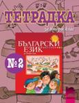 Тетрадка №2 по български език за 2. клас (ISBN: 9789540119441)