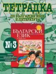Тетрадка №3 по български език за 2. клас - пиша, преразказвам, съчинявам (ISBN: 9789540114767)