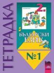 Тетрадка №1 по български език за 2. клас (ISBN: 9789540114743)