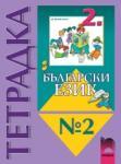 Тетрадка №2 по български език за 2. клас (ISBN: 9789540114781)