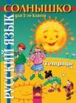Солнышко тетрадка по руски език за 2. клас (ISBN: 9789540114682)