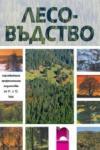 Лесовъдство, задължителна професионална подготовка за 11. и 12. клас (ISBN: 9789540116754)