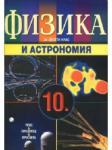 Физика и астрономия за 10. клас за задължителна подготовка (ISBN: 9789540111216)