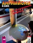 Английски език за техническите професии (ISBN: 9789540115467)