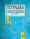 Тетрадка за самостоятелна работа по човекът и обществото за 3. клас (ISBN: 9789540116884)