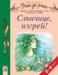 """Програмна система """"Ръка за ръка. """"Слънчице, изгрей! , 3 - 4 години (ISBN: 9789540116808)"""