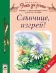 """Програмна система """"Ръка за ръка. """"Слънчице, изгрей! , 5 - 6 години (ISBN: 9789540117898)"""