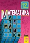 Математика за 12. клас - задължителна подготовка (ISBN: 9789540117973)