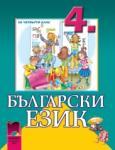 Български език за 4. клас (ISBN: 9789540117041)