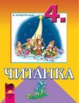 Читанка за 4. клас (ISBN: 9789540117058)