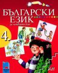 Български език за 4. клас (ISBN: 9789540122151)