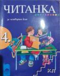 Читанка за 4. клас (ISBN: 9789540122199)