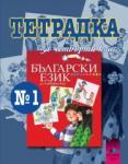 Тетрадка №1 по български език за 4. клас (ISBN: 9789540122168)