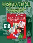 Tетрадка №2 по български език за 4. клас - пиша, преразказвам, съчинявам (ISBN: 9789540117454)