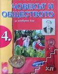 Математика за 4. клас (ISBN: 9789540122281)