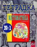 Тетрадка № 1 по математика за 4. клас (ISBN: 9789540122298)