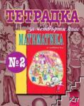 Тетрадка № 2 по математика за 4. клас (ISBN: 9789540122304)