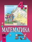 Математика за 4. клас (ISBN: 9789540122243)