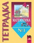 Тетрадка № 1 по математика за 4. клас (ISBN: 9789540122311)
