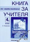 Kнига за учителя по математика за 4. клас (ISBN: 9789540122274)