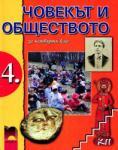 Човекът и обществото за 4. клас (ISBN: 9789540122502)