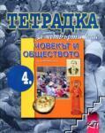 Тетрадка по човекът и обществото за 4. клас (ISBN: 9789540117607)