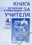 Книга за учителя по човекът и обществото за 4. клас (ISBN: 9789540122496)