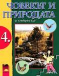 Човекът и природата за 4. клас (ISBN: 9789540122328)