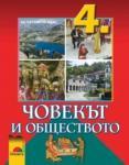 Човекът и обществото за 4. клас (ISBN: 9789540122472)