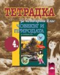 Учебна тетрадка по човекът и природата за 4. клас (ISBN: 9789540122335)