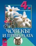 Човекът и природата за 4. клас (ISBN: 9789540122526)